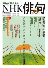 NHK 俳句 2020年2月号