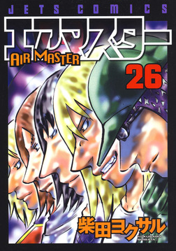 エアマスター 26巻-電子書籍