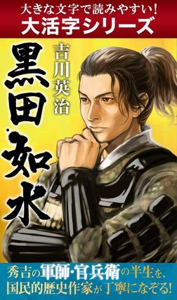 【大活字シリーズ】黒田如水-電子書籍