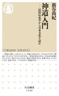 神道入門 ──民俗伝承学から日本文化を読む