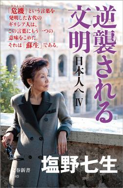 逆襲される文明 日本人へIV-電子書籍