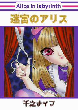 迷宮のアリス-電子書籍