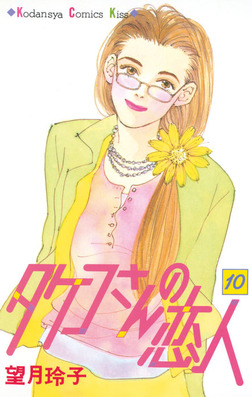 タケコさんの恋人(10)-電子書籍