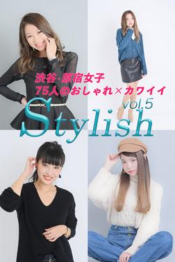 渋谷・原宿女子75人のおしゃれ×カワイイ Stylish vol.5-電子書籍