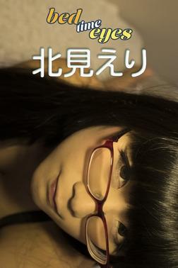 北見えり bed time eyes【image.tvデジタル写真集】-電子書籍