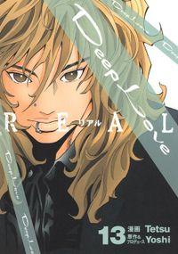 Deep Love REAL(13)