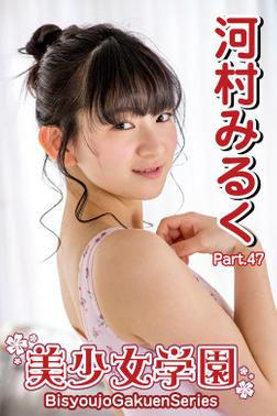 美少女学園 河村みるく Part.47-電子書籍