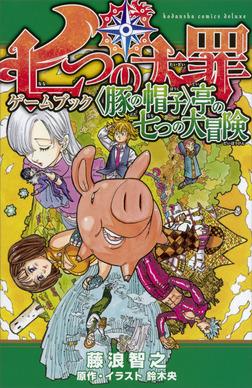 七つの大罪ゲームブック <豚の帽子>亭の七つの大冒険-電子書籍