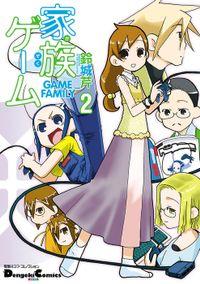電撃4コマ コレクション 家族ゲーム(2)