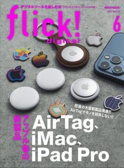 flick! 2021年6月号 Vol.116-電子書籍