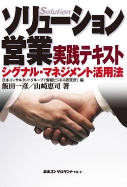 ソリューション営業実践テキスト-電子書籍