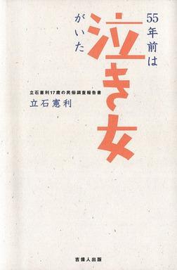 55年前は〈泣き女〉がいた-立石憲利17歳の民俗調査報告書--電子書籍