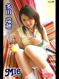 多田瑞穂 M16 みずほ16才 VOL.3-電子書籍