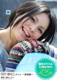 東京スマイルCollection 001 ゆりこチャン ~原宿編~