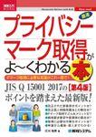 図解入門ビジネス 最速プライバシーマーク取得がよ~くわかる本[第4版]