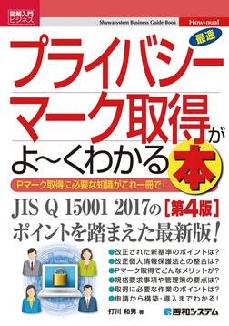 図解入門ビジネス 最速プライバシーマーク取得がよ~くわかる本[第4版]-電子書籍