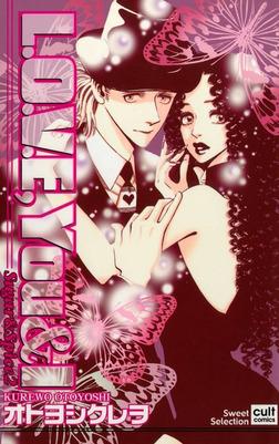 L.O.V.E,You&I〈Sugar&Spice2〉-電子書籍