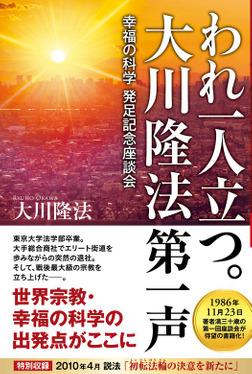 われ一人立つ。 大川隆法第一声 ―幸福の科学発足記念座談会―-電子書籍