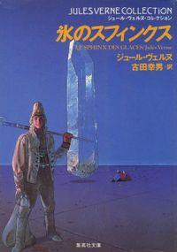 氷のスフィンクス(ジュール・ヴェルヌ・コレクション)