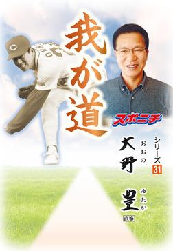 「我が道」大野豊-電子書籍