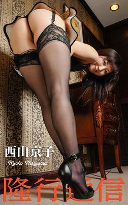 隆行通信『西山京子』(211Photos)-電子書籍