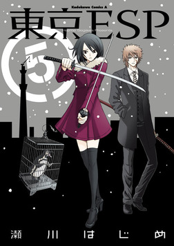 東京ESP(5)-電子書籍