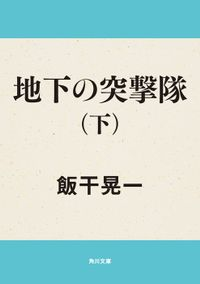 地下の突撃隊(下)