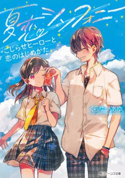 夏恋シンフォニー こじらせヒーローと恋のはじめかた-電子書籍