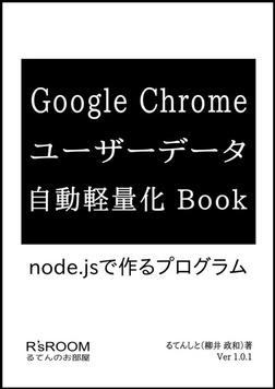 Google Chrome ユーザーデータ自動軽量化Book-電子書籍