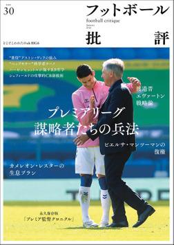 フットボール批評issue30-電子書籍