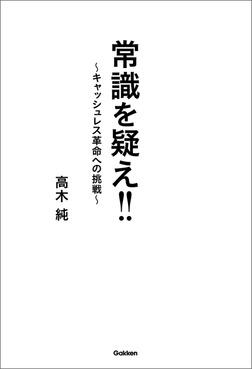 常識を疑え!! ~キャッシュレス革命への挑戦~-電子書籍