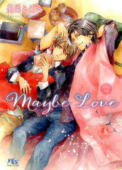Maybe Love-電子書籍
