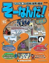 マンガで楽しむ日本と世界の歴史 そーなんだ! 95号