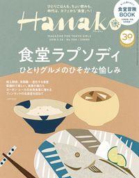 Hanako (ハナコ) 2018年 5月24日号 No.1156 [食堂ラプソディ]