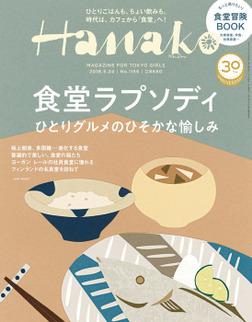Hanako(ハナコ) 2018年 5月24日号 No.1156 [食堂ラプソディ]-電子書籍