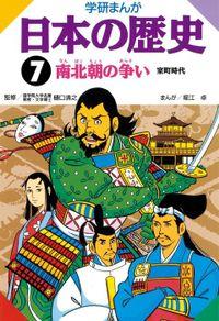 日本の歴史7 南北朝の争い 室町時代