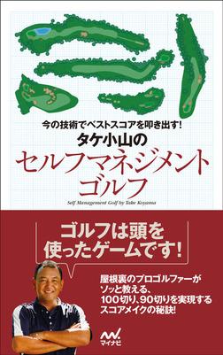 今の技術でベストスコアを叩き出す! タケ小山のセルフマネジメントゴルフ-電子書籍