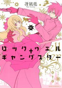 ロックウェル+ギャングスター 分冊版(5)