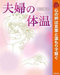 夫婦の体温【期間限定無料】(マーガレットコミックスDIGITAL)