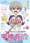 【電子版】電撃G's magazine 2020年9月号