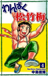 わんぱく松竹梅(4)