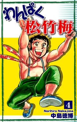 わんぱく松竹梅(4)-電子書籍
