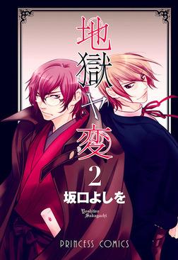 地獄ヤ変(2)-電子書籍