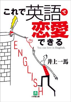 これで英語で恋愛できる-電子書籍