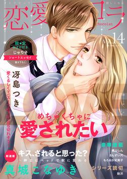 恋愛ショコラ vol.14【限定おまけ付き】-電子書籍