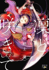 凜と咲きて―花の剣士 凜―(新潮文庫)