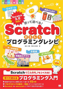 使って遊べる!Scratchおもしろプログラミングレシピ-電子書籍