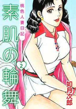 桃色人妻日記 素肌の輪舞 2-電子書籍