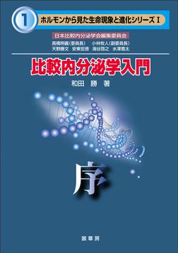 比較内分泌学入門 序(ホルモンから見た生命現象と進化シリーズI)-電子書籍