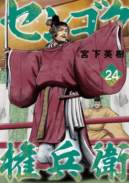 センゴク権兵衛(24)-電子書籍